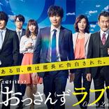 『おっさんずラブ』が平成最後の純愛ドラマと呼ばれる理由