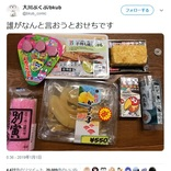 ポプテピピック作者、大川ぶくぶ先生がアップした「おせち」にネット民困惑!チョコボールが黒豆代わり?