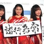 アンジュルム・和田彩花、今春卒業に「まだ実感がない」 ハロプロ新春公演開幕