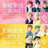 MANKAISTAGE『A3!』春組・夏組それぞれの単独公演が早くも決定!両組ともキャスト続投
