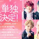 エーステ新作:MANKAI STAGE『A3!』2019年春・夏に春組と夏組の各単独公演決定![オタ女]
