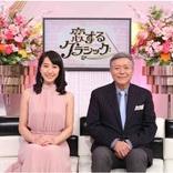 『恋するクラシック』小倉智昭の代役MCに林家三平、佐渡裕、日テレ安村アナ