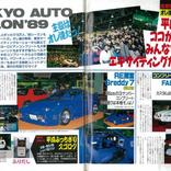 【昭和最後】の日から【平成最初】の日にかけて行われた、東京オートサロン1989。雨さんからOPTIONラーメンまで全部見せます!【Play Back the OPTION Spin off】