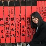 """AKB48横山由依""""芸能神社""""ショットに声優・置鮎龍太郎「お隣失礼しております」"""