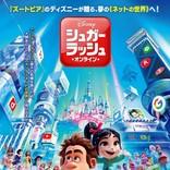 【映画ランキング】『シュガー・ラッシュ』がV3! 『ボヘミアン・ラプソディ』は興収84億円突破