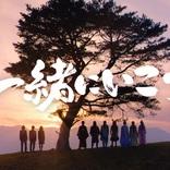 au三太郎シリーズ「一緒にいこう」篇CMソングはGReeeeNだった、MVフル公開&配信もスタート