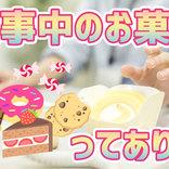 仕事中にお菓子を食べる?食べない?割合・おすすめ商品まで大調査