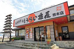 ほうらい茶屋 熊本店