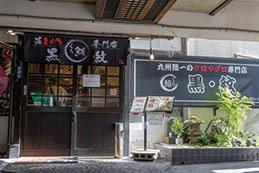黒まぐろ専門店 黒・紋