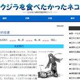日本の鯨肉食の歴史的変遷(クジラを食べたかったネコ)
