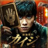 """製作費70億円の""""圧倒的""""実写化 中国映画『カイジ 動物世界』予告にピエロ姿のカイジが登場&クリーチャーとのバトルも"""