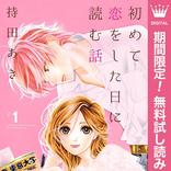 深田恭子主演ドラマ『初めて恋をした日に読む話』、アニメスタート『約束のネバーランド』など人気コミックが無料で読める!