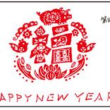 2019年台湾の旧正月(春節)はこれを気をつけて!