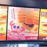 ロッテリアの謎コラボ商品『かにぱんと紅ずわいがにのクリーミーコロッケバーガー』を食べてみたところ…