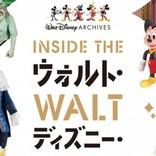 「ウォルト・ディズニー・アーカイブス展」 日本初公開作含む約420点を紹介