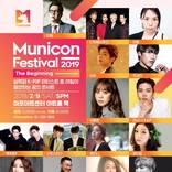 日韓開催のK-POPイベント『Municon Festival 2019』にZELO、Lee Wooらが出演