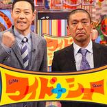 松本人志がNGT48問題でセカンドレイプ!! 『ワイドナショー』をBPOに訴える動き