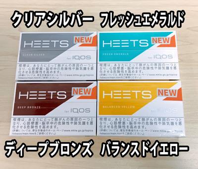 種類 ヒーツ アイコス ヒーツから新フレーバー「フレッシュパープル」「シトラスグリーン」が発売!価格はいくら?