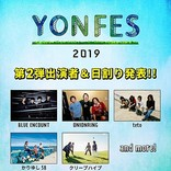 04 Limited Sazabys主催フェス、BLUE ENCOUNT/ONIONRING/teto/かりゆし58/クリープハイプの出演決定