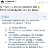 カリフォルニア大学が中国渡航の注意勧告を配信 中国ネチズン物議を醸す