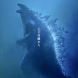 『ゴジラ キング・オブ・モンスターズ』三大怪獣の姿が明らかに ビジュアル解禁