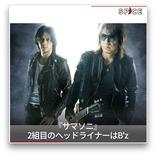 サマソニヘッドライナー発表、ROCK AX Vol.1など【1/17(木)オススメ音楽記事】