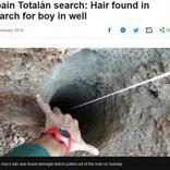 深さ100mの井戸に落ちた2歳児、救助隊ら不眠不休の救助活動(スペイン)