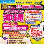 ANAセールス、「ファイナルセール 沖縄」の販売開始 レンタカー1日500円など