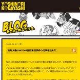 小林よしのりさん「週刊文春の記事を読んだが、全然納得できない」 文春のNGT48記事について語る