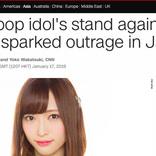 NGT48事件をCNNが報道! 「女性蔑視大国」として海外に報じられていく日本