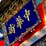 違法賭博に薬物、多発する孤独死 日本三大ドヤ街・横浜寿町の現在に衝撃