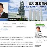 東京オリンピックとフランス刑法 (おがた林太郎オフィシャルブログ)