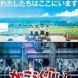 アイドルグループ主演のゾンビ映画『がっこうぐらし!』(1月25日公開)