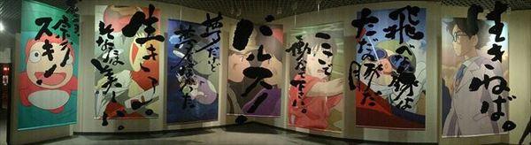 鈴木敏夫とジブリ展3