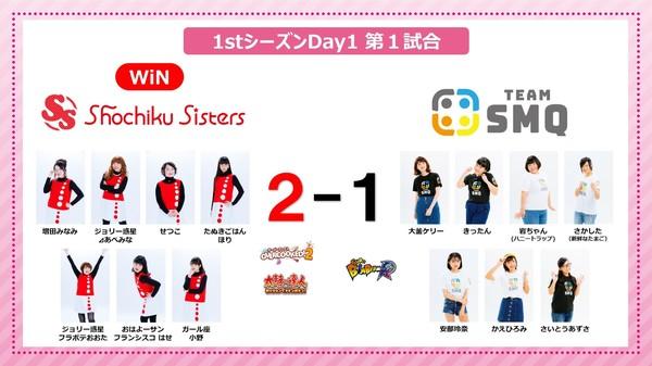 Shochiku Sisters VS teamSMQ