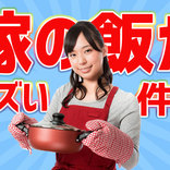 あなたのメシマズ対処法、奥様の手料理に関する調査