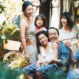 毎日映画コンクール、『万引き家族』が3冠 監督賞に『カメラを止めるな!』