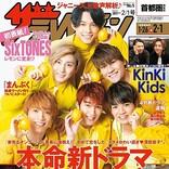 SixTONESが表紙に初登場!『週刊ザテレビジョン』最新号1/23発売