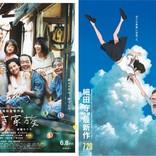 米アカデミー賞、日本勢『万引き家族』と『未来のミライ』がノミネート