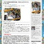 「ネタ元はネットだ。『憶測』という批判は受け付けない」小林よしのりさんがブロマガでNGT48事件を斬る!