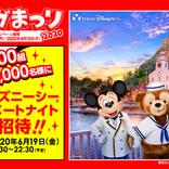 【講談社 春のマンガまつり】東京ディズニーシー(R)プライベートナイトに5,000組 10,000名様ご招待!