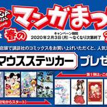 【講談社 春のマンガまつり】人気漫画家が特別に描いた「ミッキーマウスステッ カー」プレゼント!