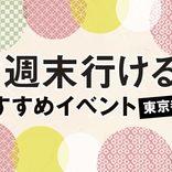 今週末行ける!東京都内のおすすめイベント【2019/1/26~27】