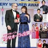 『日本ジュエリーベストドレッサー賞』浜辺美波、吉岡里穂らの輝きが止まらない!