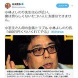 高須克弥院長「小林よしのり先生は心が広い」 小室圭さん親子の金銭問題で「400万円くれてやる」発言に
