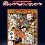 1月26日はオールナイトで新宿が熱い!「さるハゲロックフェス」に「コアチョコ映画祭」開催!!