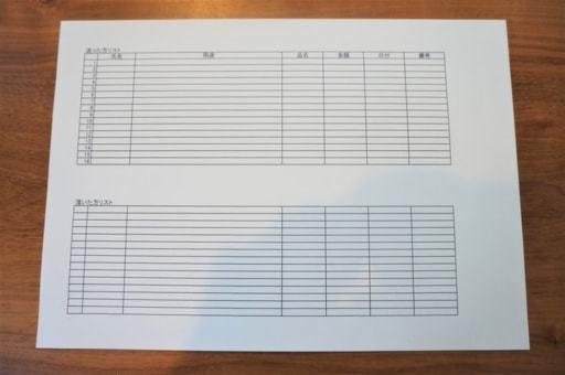 年賀状の購入枚数を記録
