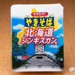 羊肉使用の本格派・北海道民熱愛の、と表現されがちな郷土料理が『ペヤング 北海道ジンギスカン風やきそば』に!