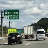 あおり運転撲滅の一助になる可能性大。新東名の110km/h区間が120km/hに!