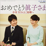 小室圭さんが母の元婚約者を名誉毀損で訴えることは可能か 弁護士の見解